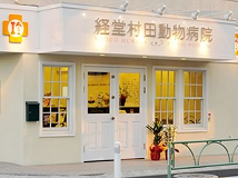 経堂村田動物病院の獣医師(正社員)の募集画像