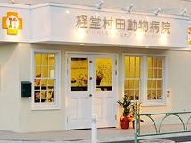 経堂村田動物病院の動物看護師(正社員)の募集画像