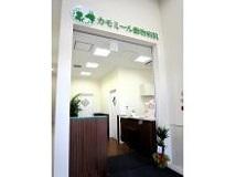 【カモミール動物病院 柏医院】動物看護師の募集(アルバイト・パート)画像