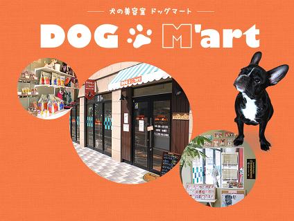 ☆。*犬の美容室DOG-Mart*。☆ トリマーさんを募集中![アルバイト・パート/古賀市天神]No.110_b画像