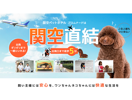 <関空ペットホテル『プロムナード』> 飼育スタッフさんを募集しています!!!【正社員/泉佐野市・関西空港内】画像