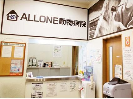 ALLONE動物病院 あざみ野病院の画像