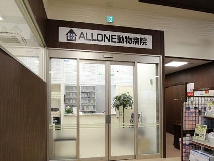 ALLONE動物病院 永田台病院の画像