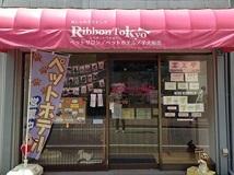 【おしゃれトリミング RibbonTokyo】トリマーさんを募集中♪♪【正社員/江戸川区平井】No.110_b画像