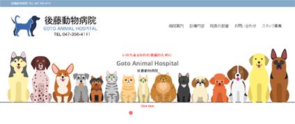 後藤動物病院画像