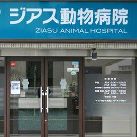 ジアス動物病院画像