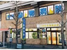 大田中央動物病院画像