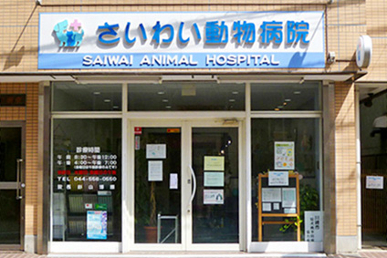 さいわい動物病院画像