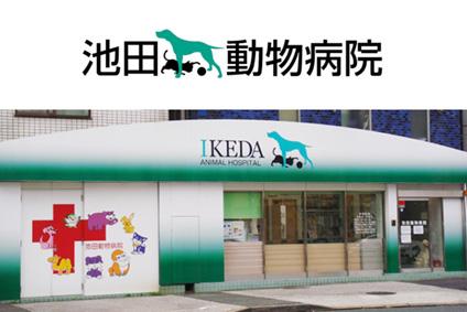 池田動物病院画像