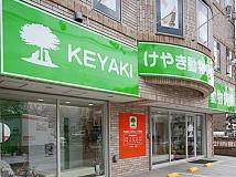 株式会社アニマルプラザ けやき動物病院富士見の画像
