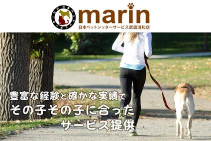 marin日本ペットシッターサービス武蔵浦和店画像