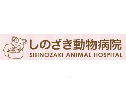 しのざき動物病院の画像