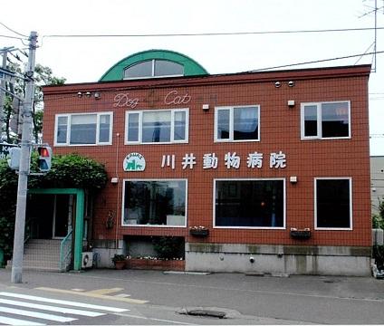 川井動物病院画像