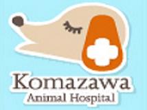 駒沢どうぶつ病院画像