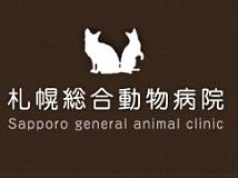 株式会社札幌総合動物病院画像