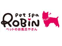 ペットのお風呂やさんロビン画像