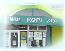 石田動物病院画像