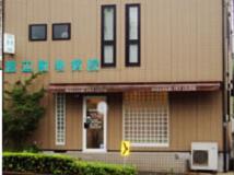 渡辺動物病院画像