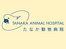 たなか動物病院画像