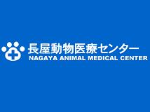 有限会社ナガヤ/長屋動物医療センター画像