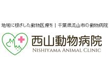 西山動物病院画像
