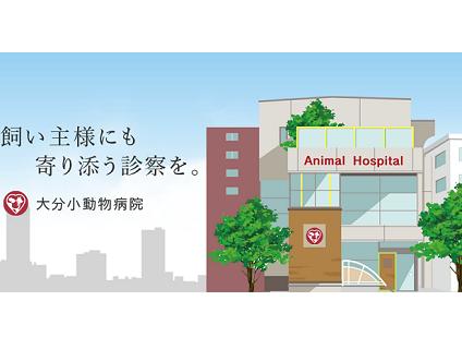 大分小動物病院の画像