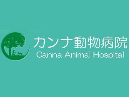 カンナ動物病院の画像