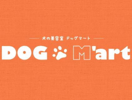 犬の美容室DOG-Mart画像