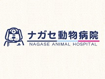 ナガセ動物病院の画像