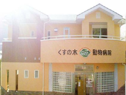 くすの木動物病院の画像
