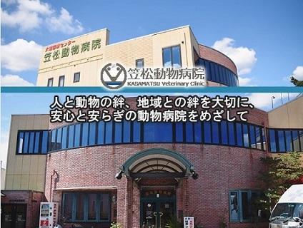 笠松動物病院の画像