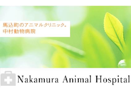 中村動物病院の画像