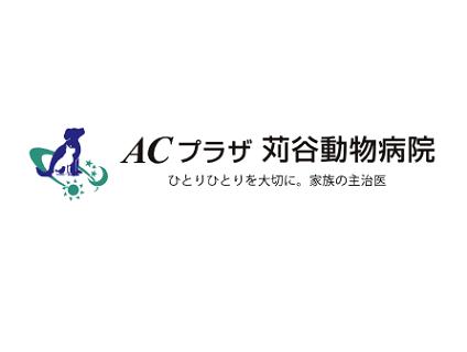 株式会社ACプラザ苅谷動物病院の画像