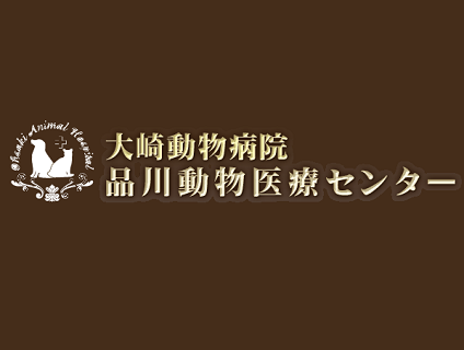 大崎動物病院の画像