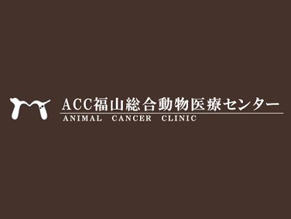 ACC福山動物医療センターの画像