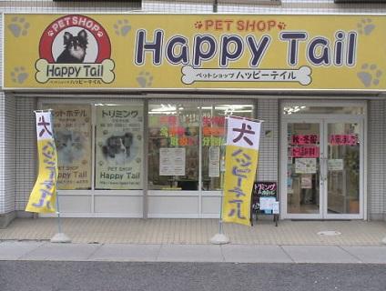 petshop HappyTail(ペットショップ ハッピーテイル)の画像
