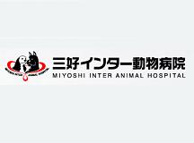 三好インター動物病院の画像