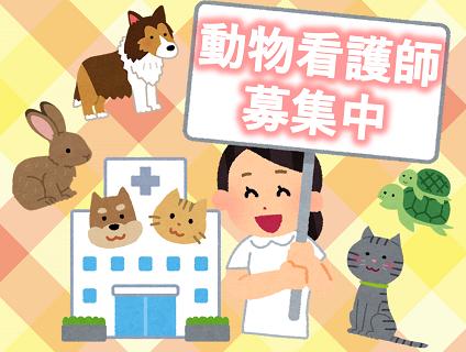 瑞季動物病院画像
