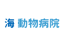 株式会社海動物病院画像