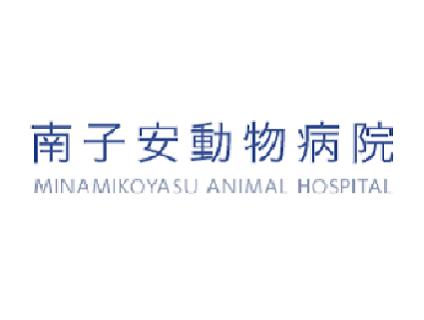 南子安動物病院の画像
