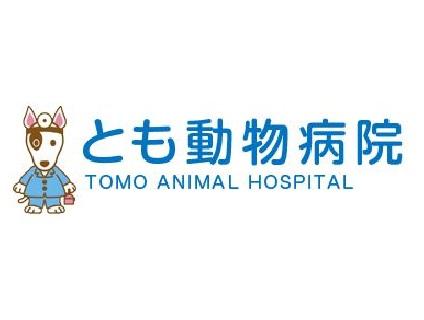 とも動物病院の画像