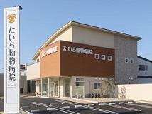 たいち動物病院の画像