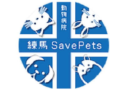 動物病院 練馬SavePetsの画像