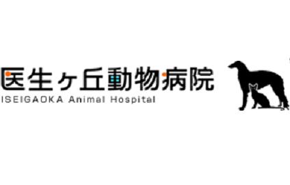 医生ケ丘動物病院の画像