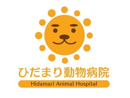 ひだまり動物病院吉祥寺の画像