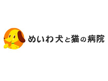 めいわ株式会社/めいわ犬と猫の病院の画像