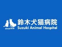 鈴木犬猫病院の画像