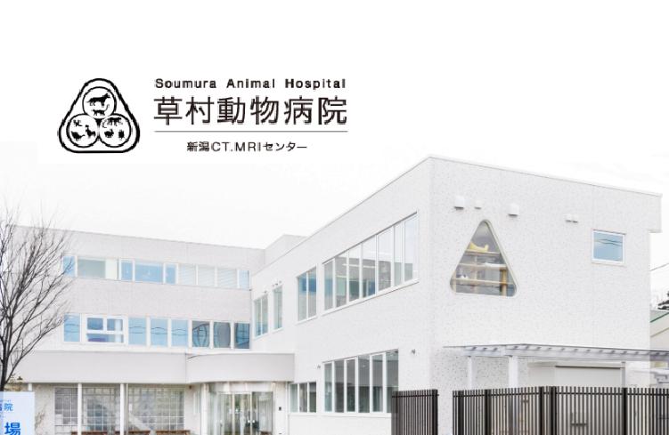 株式会社草村動物病院の画像