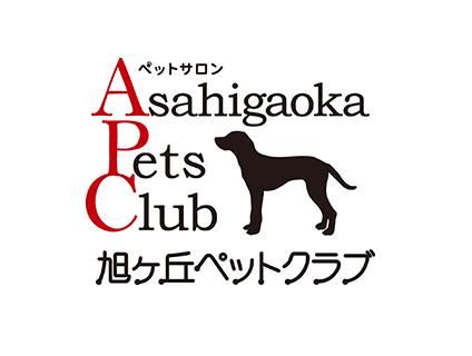 旭ヶ丘ペットクラブの画像