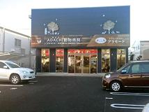 ADACHI動物病院の画像